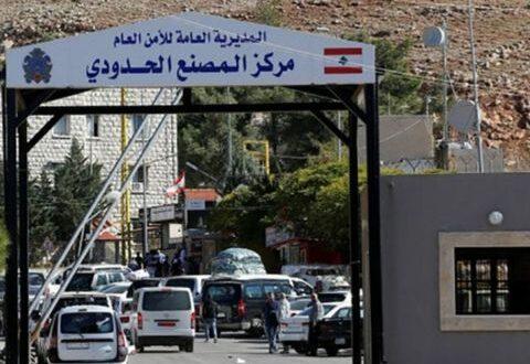 لبنان يحدد يومين من كل أسبوع لدخول بعض السوريين إلى أراضيه