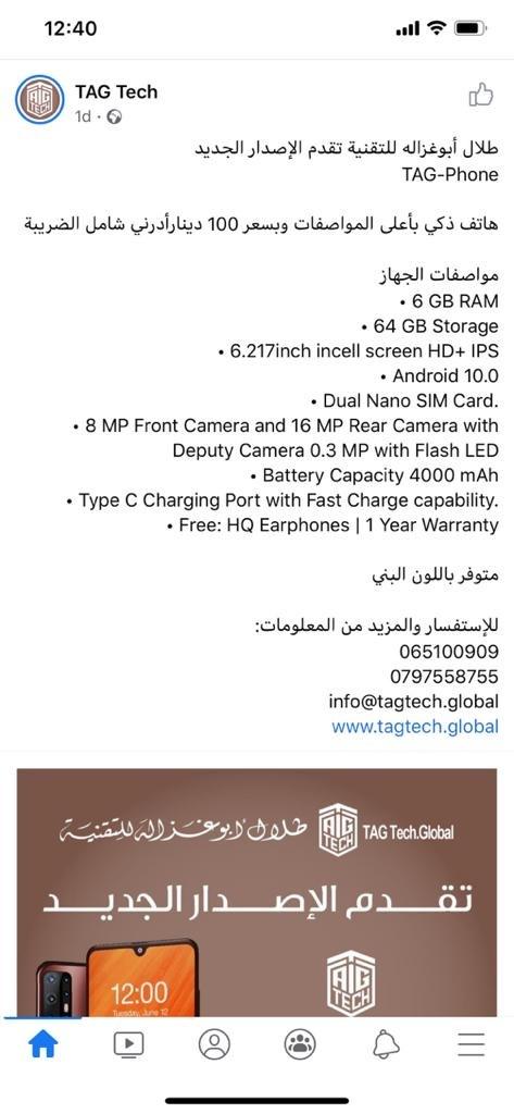 هاتف ذكي عربي الصنع مواصفاته ممتازة وسعره منافس.. تعرفوا اليه