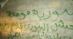 الجنود الأمريكيون يستيقظون على شعارات تطالب بطردهم من بلدة يسيطرون عليها شرقي سوريا