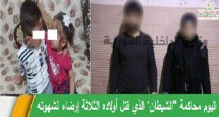 المحكمة العسكرية في دمشق تبدأ محاكمة الأب الذي أنهى حياة أولاده الثلاثة إرضاء لزوجته الثانية