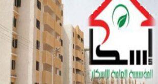 وزارة الإسكان: تذبذب سعر الصرف وارتفاع أسعار مواد البناء أخر إنجاز بعض المشاريع