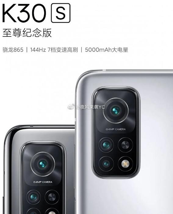شاومي تستعد للإعلان الرسمي عن هاتف Redmi K30S