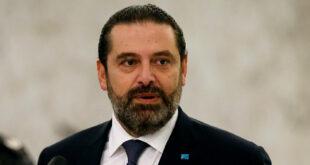 كلاكيت مرة عاشرة.. تكليف الحريري بتشكيل الحكومة اللبنانية