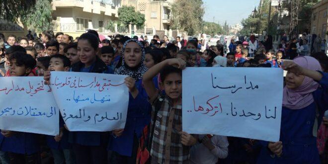 تلاميذ الحسكة السورية يطالبون الجيش الأمريكي ومسلحيه بالخروج من مدارسهم... فيديو