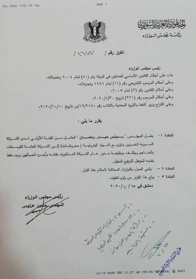 تعيينات جديدة في النفط السورية