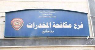 فرع مكافحة المخدرات في دمشق يلقي القبض على أربعة مروجين