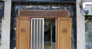 انتخابات غرفة دمشق