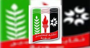 إعفاء رئيس وأعضاء المكتب الفرعي لنقابة المعلمين في حلب