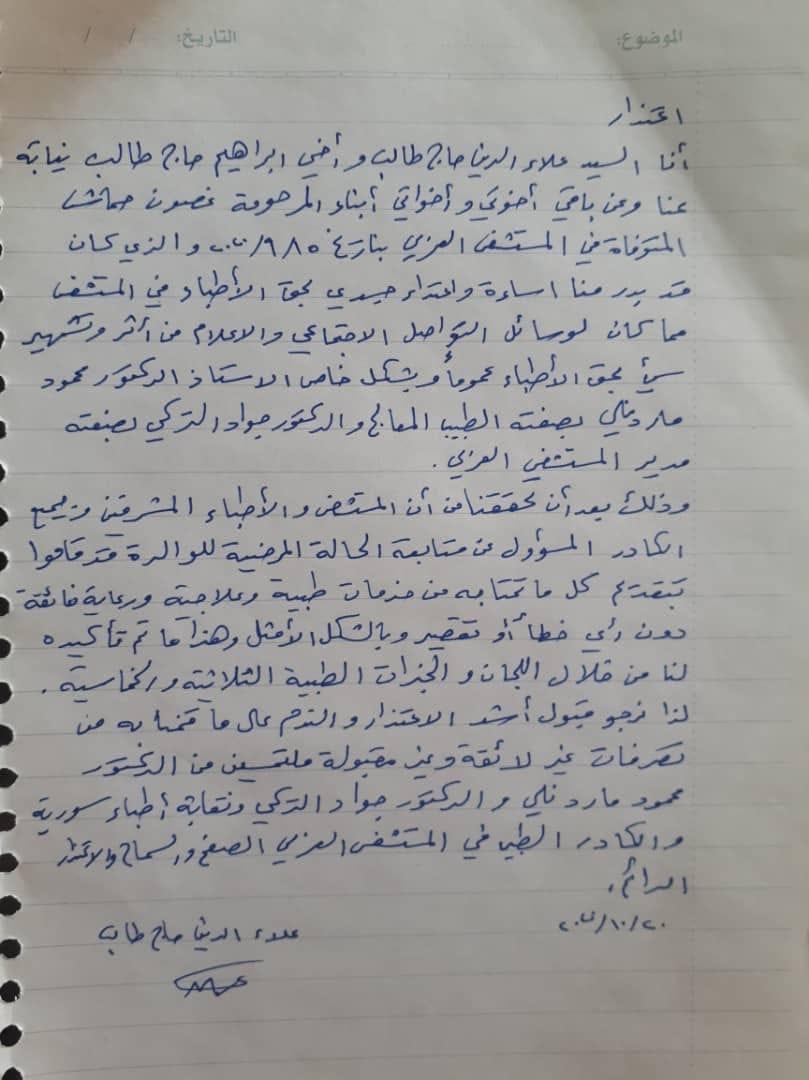 إسدال الستار على حادثة مشفى الطب العربي بحلب.. أبناء المتوفاة يعتذرون من الأطباء