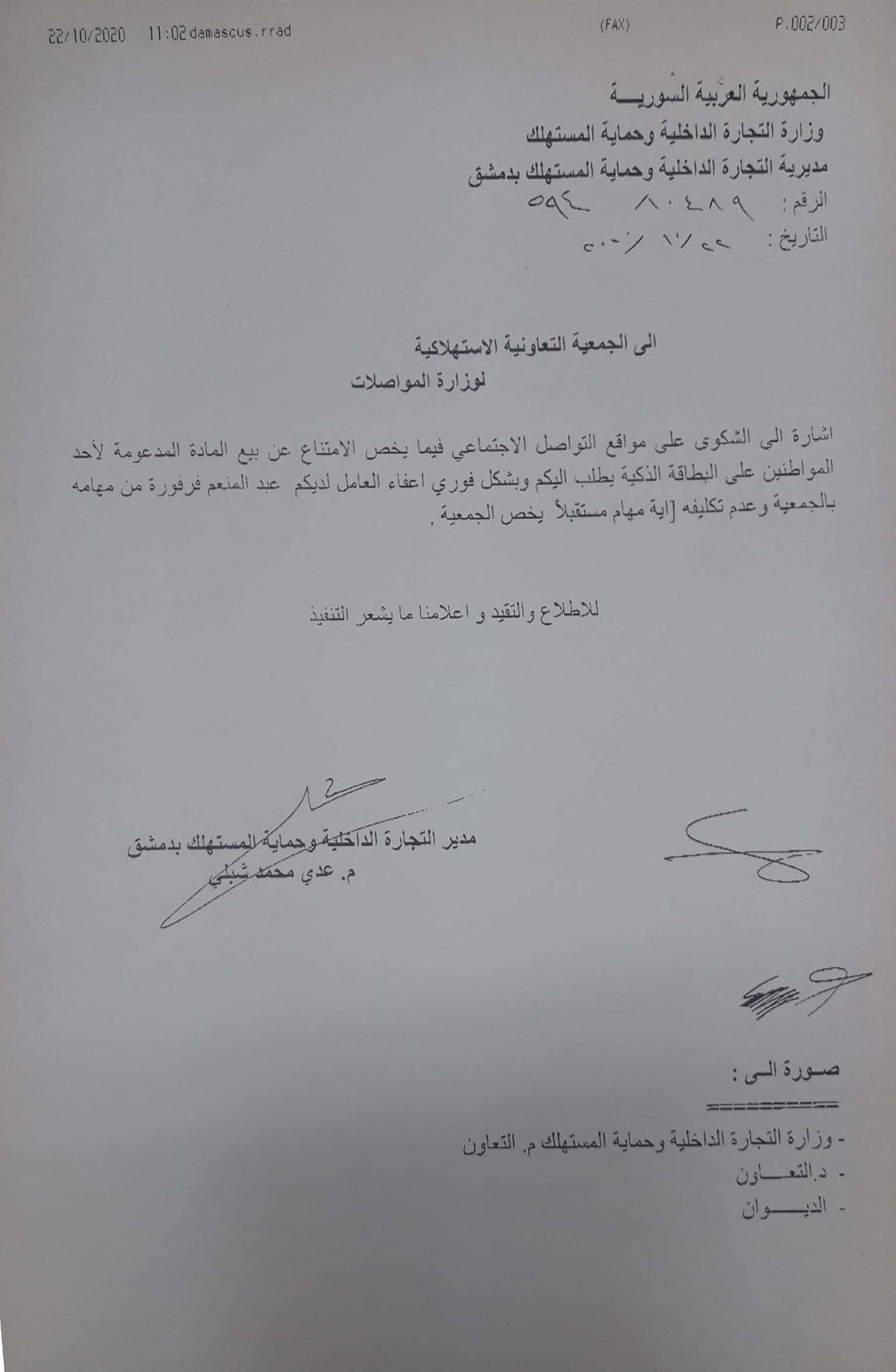 وزير التموين يستجيب للمواطنين في موضوع مدام فاتن