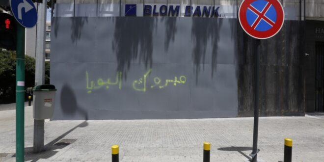 """مشروع قانون أميركي """" قد يدمّر لبنان"""""""