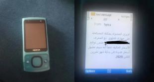 """بعضها من أيام """"النوكيا"""".. الاتصالات تطالب السوريين بجمركة هواتفهم المجمركة"""