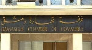 """""""المال"""" قال كلمته..تسوية مشبوهة وغير معلنة تسبق انتخابات غرفة تجارة دمشق!"""