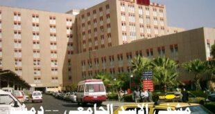 مشفى الأسد الجامعي يعلن استئناف تقديم خدماته