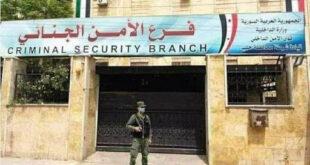 عصابة سرقة المنازل في محافظة حلب بقبضة فرع الأمن الجنائي