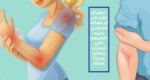 10 علامات تشير إلى أن الجهاز الهضمي مليء بالسموم