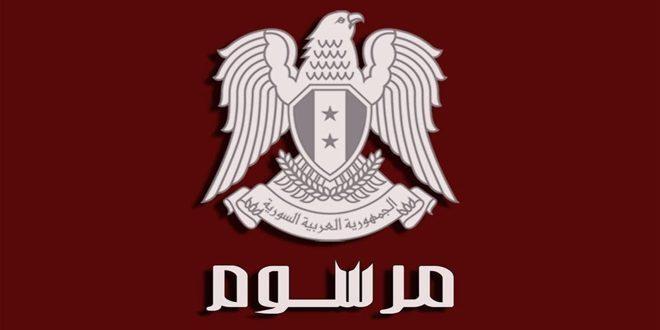 الرئيس الأسد يصدر مرسوماً بتعديل بعض مواد قانون خدمة العلم المتعلقة بدفع البدل