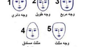ماذا يكشف شكل وجهك عن شخصيتك ؟