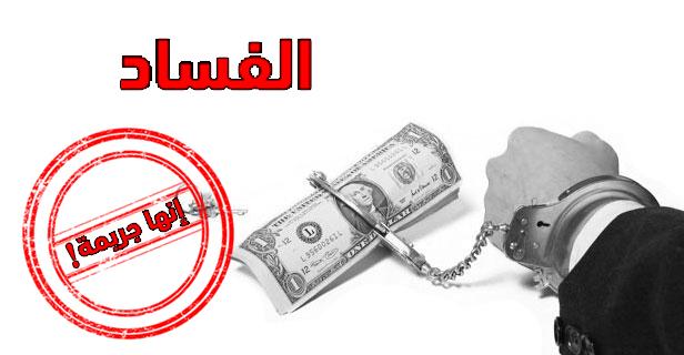 خالد العبود: الفساد في السلطة، وفي مؤسسات الدولة السوريّة، كبيرٌ وخطيرٌ.. ولكن !!!