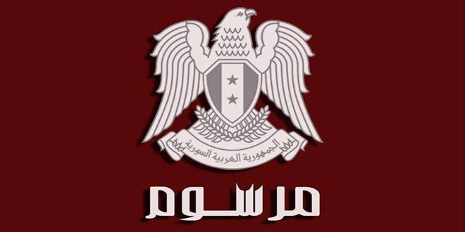 مرسوم بتأليف مجلس النقد والتسليف.. ونائب أول جديد لحاكم مصرف سورية المركزي 