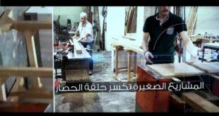 منتجون حلبيون يواجهون قيصر بمئات المشروعات الصغيرة
