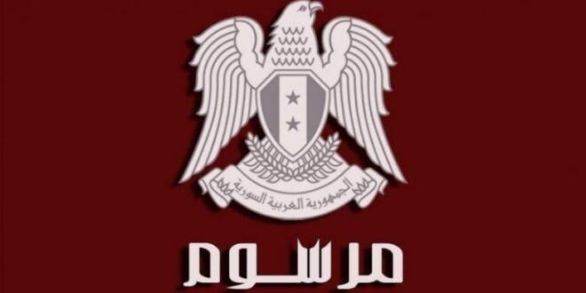 مرسوم بحل مجلس بلدية حيالين الغاب