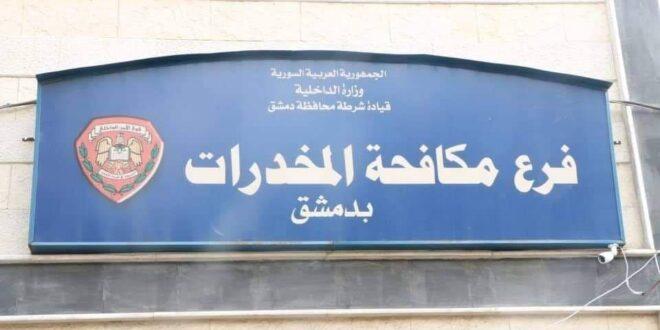 تجار الحشيش في دمشق في قبضة الأمن الجنائي