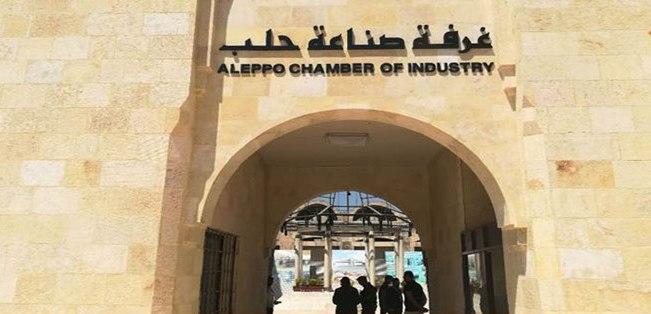 «صناعة حلب» تناقش الاستثمار في «الدارات الإلكترونية» للتوجه إلى «الذكاء الاصطناعي»