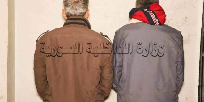 القبض على مجرم خطير في دمشق