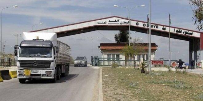 الأردن يوافق على عبور 30 براداً وشاحنة يومياً من سورية