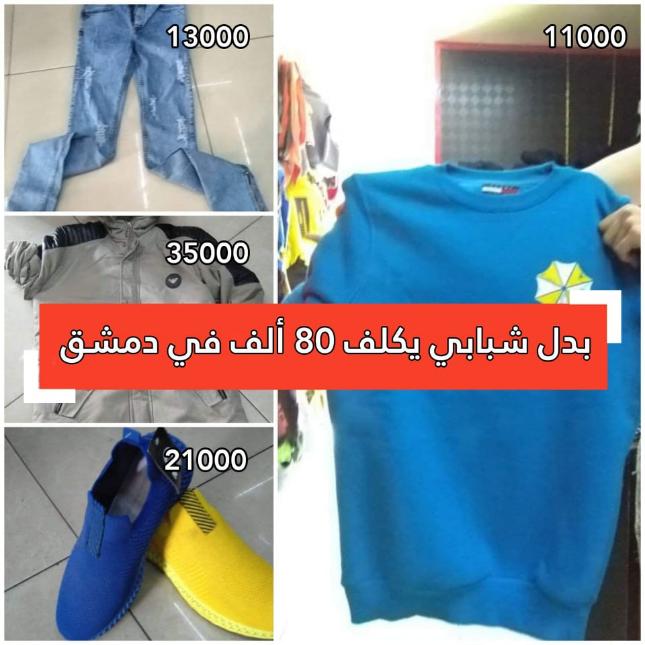 341 ألف ليرة سورية كلفة بدل شتوي لعائلة في سوريا