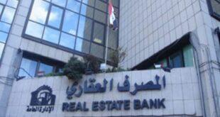 المصرف العقاري: 100 ألف ليرة الحدّ الأدنى لفتح حسابات البيوع العقارية والسيارات
