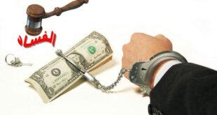 تراجع في قضايا الفساد المالي..على ذمة وزارة العدل