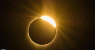 كسوف الشمس ديسمبر 2020: كيف سيؤثر على حياتك وفقًا لبرجك؟