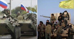 """عرض روسي لـ""""قسد"""" لمنع عملية عسكرية تركية في """"عين عيسى"""".. ماذا جاء فيه؟"""