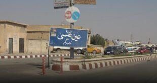 قسد ترفض رفع العلم السوري في عين عيسى