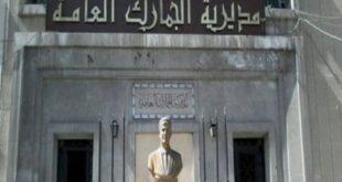 المحكمة الجمركية بدمشق: أكثر من 15 مليار قيمة غرامات الدعاوى الجمركية