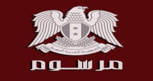 مرسوم رئاسي بتعيين محافظ جديد لريف دمشق.. من يكون؟