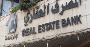 المصرف العقاري يوضح حقيقة قرض الخمسين مليون و العشرين كفيل