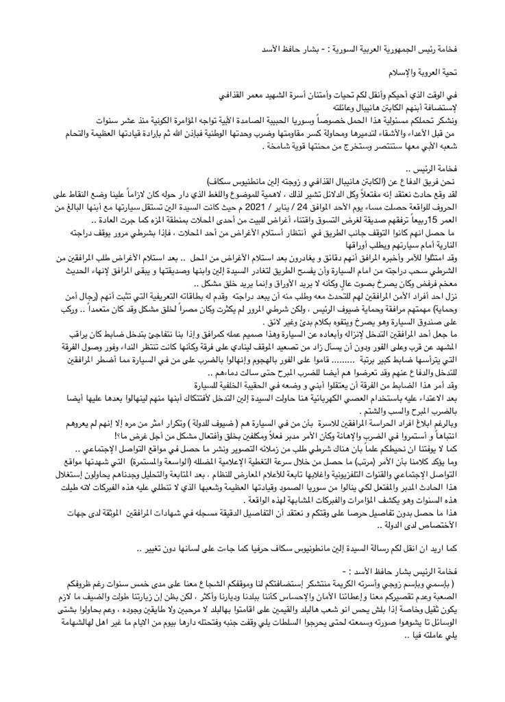 بعد حادثة المزة.. زوجة هنيبعل القذافي توجه رسالة للرئيس الأسد!
