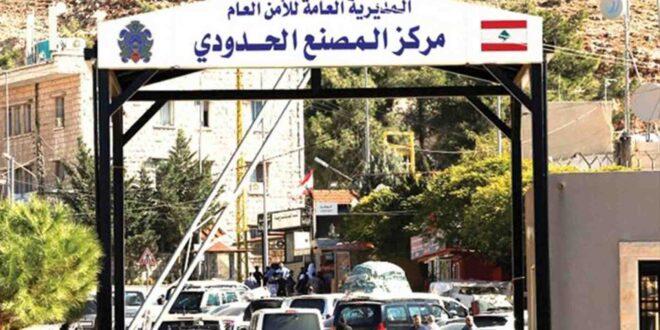 لبنان يمنع دخول القادمين من سوريا الا لداعي السفر