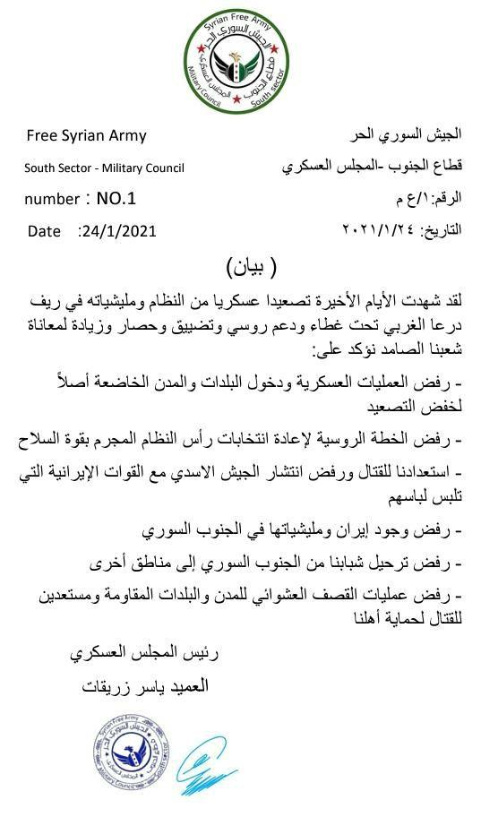 الجيش الحر في درعا تعلن الاستنفار وتتوعد الجيش السوري