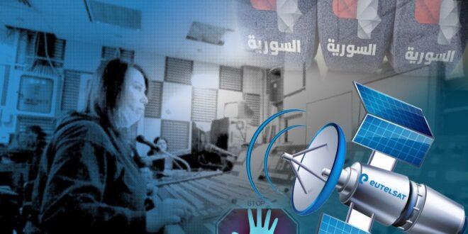 الإدارة الأوروبية للقمر الصناعي يوتلسات توقف بث القنوات السورية على قمرها