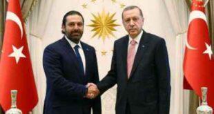 الحريري في ضيافة اردوغان.. هل اغلقت الرياض ابوابها في وجهه؟