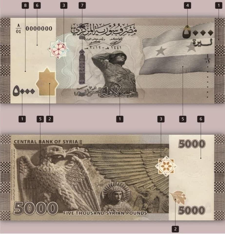 سوريا: طرح ورقة الـ 5000 ليرة في التداول وهذه مواصفاتها
