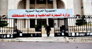 دوريات حماية المستهلك تكثف حملاتها على أسواق ريف دمشق