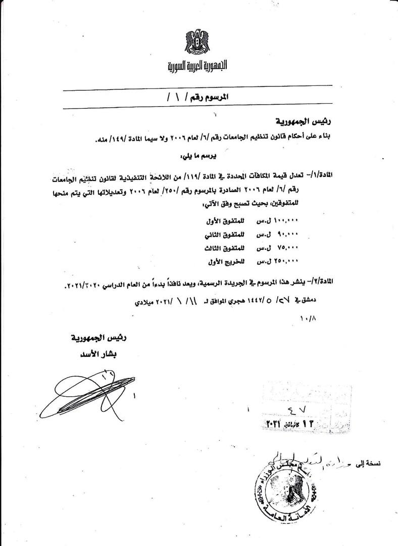 بينها زيادة مكافآت المتفوقين .. الرئيس الأسد يصدر مراسيم خاصة بالجامعات السورية