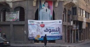 """مهرجان """"صنع في سورية"""".. تلوث بصري لمعالم مدينة حمص برعاية محافظتها.."""
