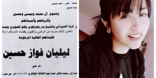 وفاة شابة إثر طلق ناري عن طريق الخطأ في ريف طرطوس