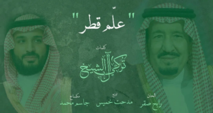 Screenshot 2021 01 04 شركة روتانا تحذف أغنية تهاجم قطر بعد التقارب السعودي القطري تلفزيون الخبر اخبار سوريا